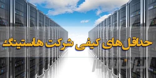 web-hosting-quality