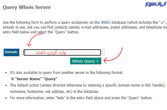 query whois